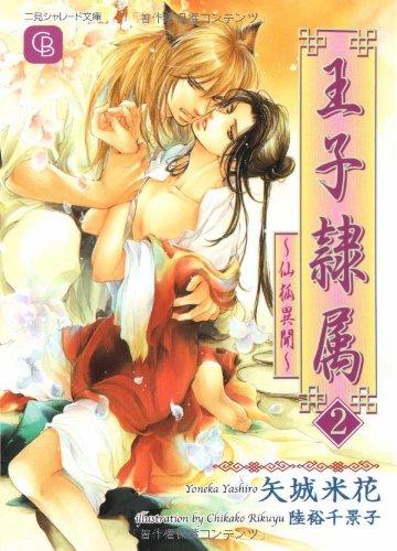 Prince slavery 2 to Sen fox Ibun ~ (Futami Charade Novel): Yoneka Yashiro