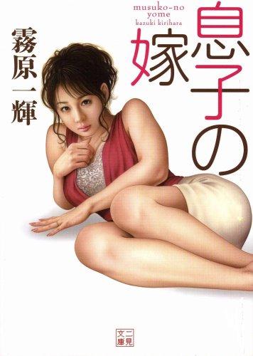 9784576080642: Musuko no yome