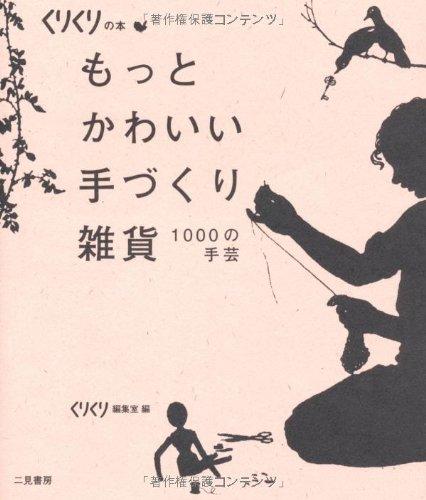 9784576091761: Motto Kawaii Tezukuri Zakka: Sen No Shugei