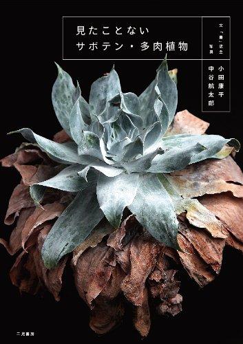 "Cactus & Succulent ""Remarkable cactus and succulent"": Kohei Oda"