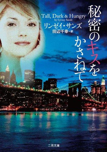 9784576130040: Tall, Dark & Hungry - Argeneau (Japanese Edition)