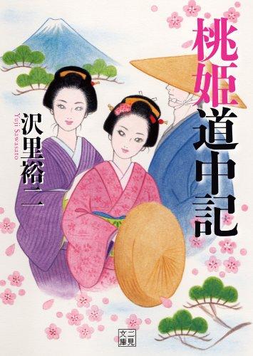 9784576131597: Momohime dochuki.