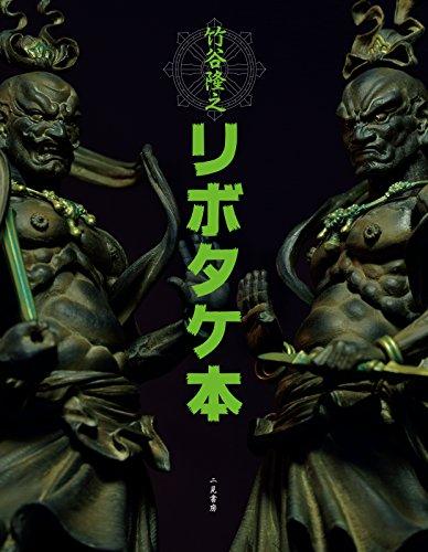 9784576140865: 竹谷隆之 リボタケ本