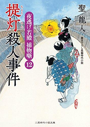 Lanterns murder Flit Wakatono Torimonocho story 12