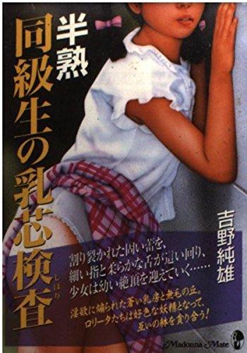 9784576980683: Hanjuku Dokyusei No Nyushin Shibori [Japanese Edition]