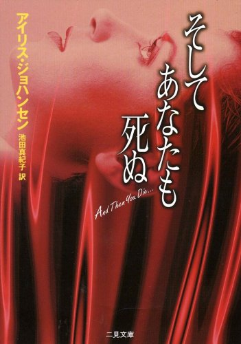 9784576981475: And Then You Die ... (Soshite Anata Mo Shinu) [Japanese Edition]