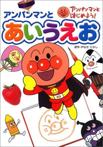 Ampamman to Aiueo (Ampamman to Hajimeyou): Takashi Yanase