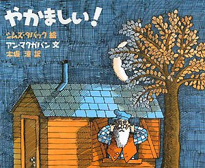 9784577035849: Too Much Noise (Japanese Edition)