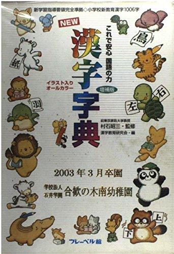 New kanji jiten : Kore de anshin: Shozo Muraishi, Kanji