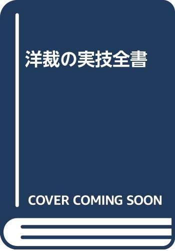 9784579101269: 洋裁の実技全書