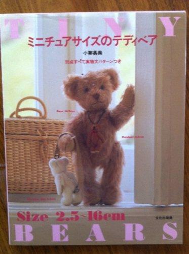 9784579106356: ミニチュアサイズのテディベア = Tiny Teddy Bears Size 2.5 - 16 cm [Japanese Teddy Bear magazine]