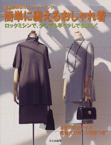 9784579108114: 佐藤貴美枝のニットソーイング簡単に縫えるおしゃれ着_ロックミシンで、少しでも早く少しでも美しく