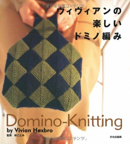 9784579108879: Vivian No Tanoshii Domino Ami =Domino Knitting