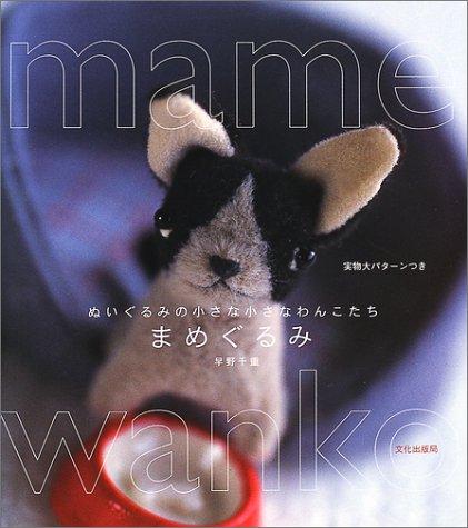 9784579108886: Mamegurumi: Nuigurumi No Chiisana Chiisana Wankotachi