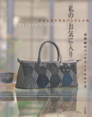 9784579109265: 花岡瞳のパッチワークキルト〈3〉私のお気に入り―好きな布で作るバッグと小物 (花岡瞳のパッチワークキルト (3))
