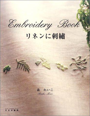9784579110117: Rinen ni shishū : Embroidery book