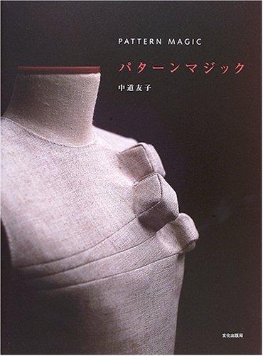 9784579110711: Pattern Magic (Japanese Edition)