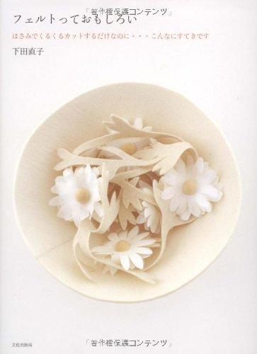 9784579111152: Feruto Tte Omoshiroi: Hasami De Kurukuru Katto Suru Dake Nanoni Konna Ni Suteki Desu