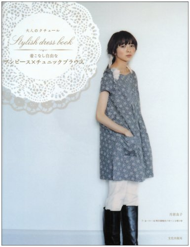 9784579111855: Kikonashi jiyūna wanpīsu chunikku burausu : Stylish dress book