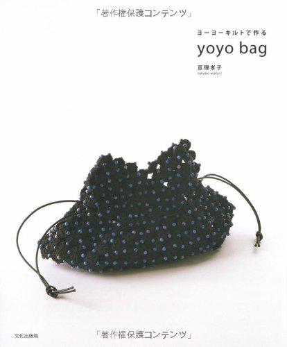 9784579111978: ヨーヨーキルトで作るyoyo bag