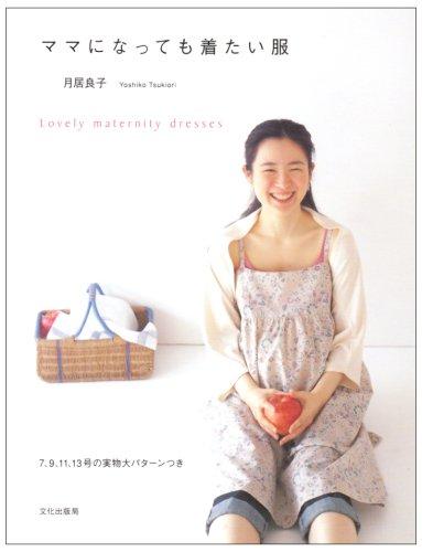 9784579112029: ママになっても着たい服―Lovely maternity dresses