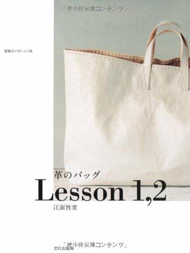 9784579112210: Kawa No Baggu Ressun Ichi Ni