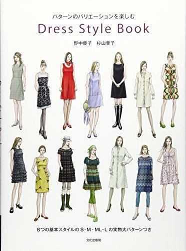 9784579112678: Dress style book : Patān no bariēshon o tanoshimu