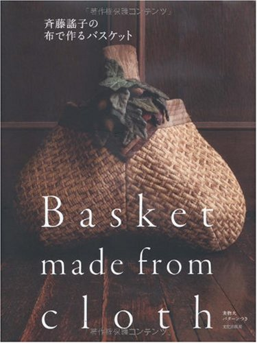 9784579112753: Yoko Saito Patchwork Pattern Book - Basket Made From Cloth (Traditional Chinese Version)