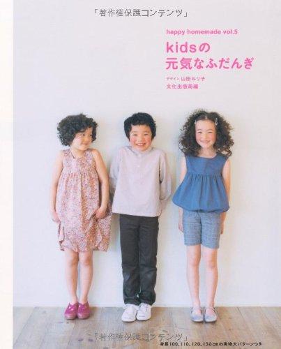 9784579112951: kids???????? (happy homemade)