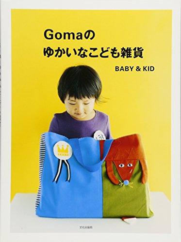 9784579113309: Goma no yukaina kodomo zakka : BABY & KID