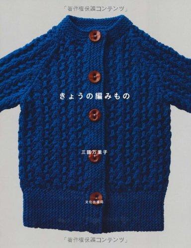 9784579113637: Kyō no amimono