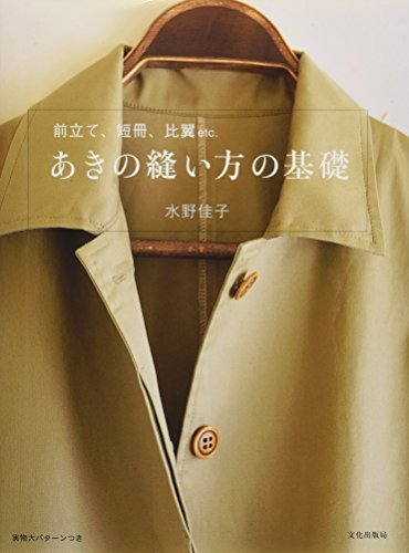 9784579113699: Japanese craft book