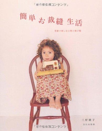 9784579113880: Japanese craft book
