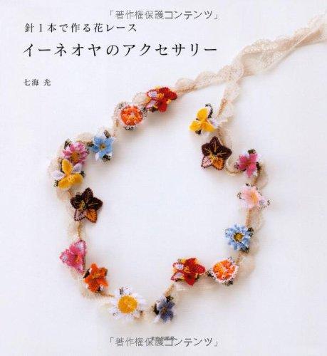 9784579114092: TURKISH TIG OYALARI Accessories - Japanese Craft Book