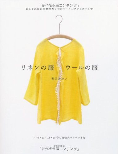 9784579114351: Linen Clothes and Wool Clothes
