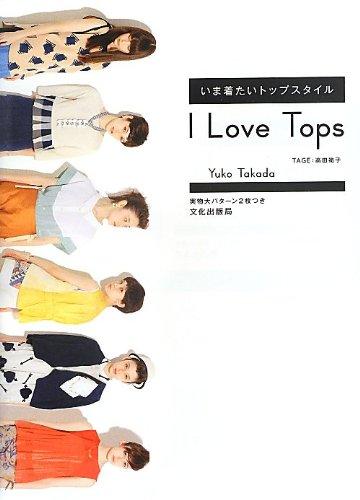 9784579114467: I Love Tops : ima kitai toppu sutairu