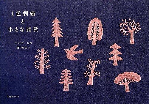 9784579114603: Japanese craft book