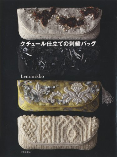 9784579114719: クチュール仕立ての刺繍バッグ