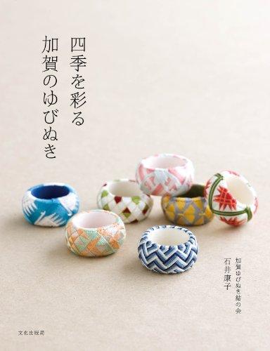 9784579114863: Shiki o irodoru kaga no yubinuki.