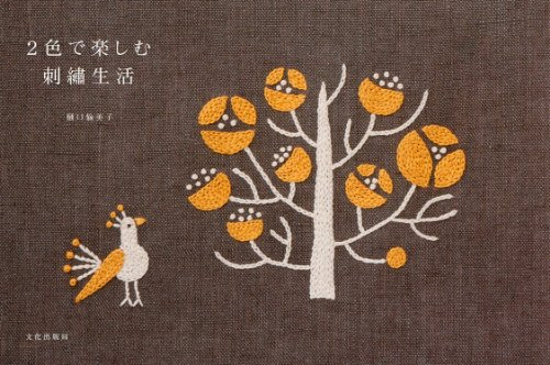 9784579114917: Japanese Craft Book ~ Embroidery life to enjoy in two colors [JAPANESE EDITION]
