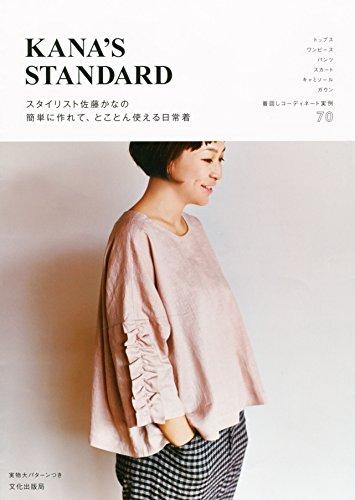 9784579115136: スタイリスト佐藤かなの 簡単に作れて、とことん使える日常着 KANA'S STANDARD