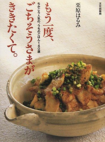 9784579204830: Mō ichido gochisōsama ga kikitakute : chikagoro ninki no uchi no gohan 140-sen