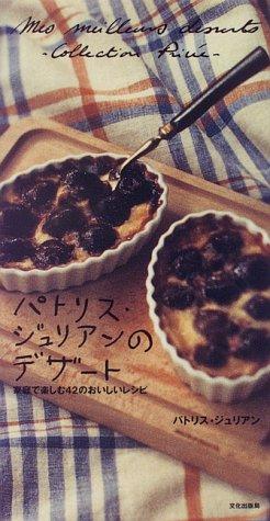 The Desserts of Patrice Julien: Julien, Patrice