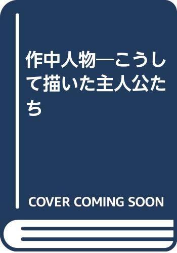 9784579302239: Sakuchū jinbutsu: Kōshite egaita shujinkōtachi (Japanese Edition)