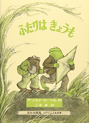 9784579400942: Days With Frog And Toad (Japanese Edition)