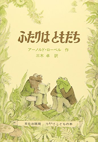 9784579402472: Frog And Toad Are Friends