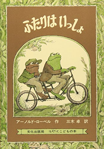 9784579402489: Frog And Toad Together (Japanese Edition)