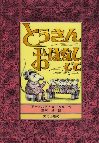 9784579402496: Mouse Tales (Japanese Edition)