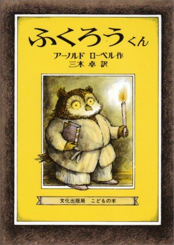 Owl At Home (Japanese Edition): Lobel, Arnold