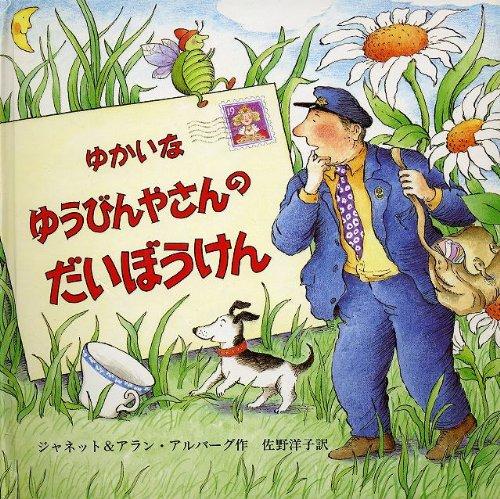 9784579403585: The Jolly Pocket Postman